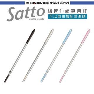 【日本山崎satto】鋁管伸縮組合專用杆 4色可選