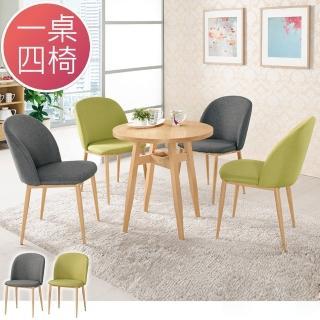 【BODEN】米魯2.3尺北歐風圓型洽談桌/ 餐桌椅組(一桌四椅-兩色可選)