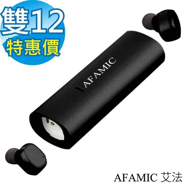 【AFAMIC 艾法】S3真無線藍芽重低音防水運動耳機(免持聽筒 藍芽耳機)