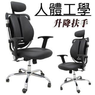 【Z.O.E】人體工學雙背皮革辦公椅