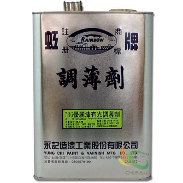 【虹牌】736優麗漆調薄劑(1加侖裝)(溶劑/稀釋劑)/