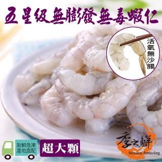 【季之鮮】五星級無毒生態急凍無膨發生鮮蝦仁-超大顆150g/包(3包組)