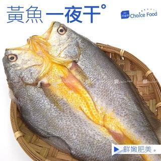 【巧益市】黃魚一夜干6尾(240g/尾)
