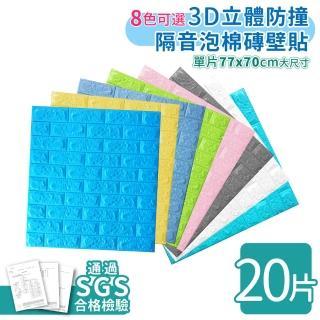 【家適帝】韓國無敵大3D立體防撞隔音泡棉磚壁貼(20片好便宜)/