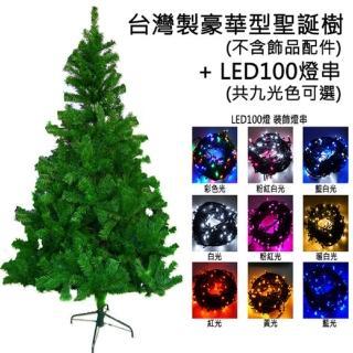 【摩達客】台灣製 4尺/4呎 120cm 豪華版綠聖誕樹(飾品組+100燈LED燈1串)