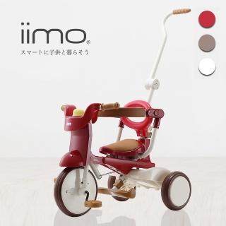 【升級版-日本iimo】兒童三輪車#02折疊款 - 三色可選