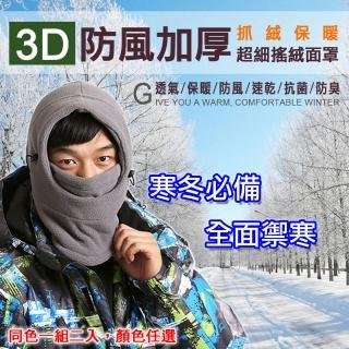 防風加厚3D抓絨保暖口罩帽2入組