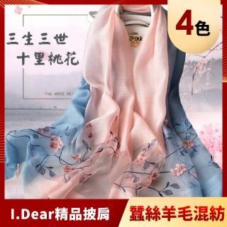 【I.Dear】三生三世十里桃花刺繡蠶絲羊毛混紡圍巾(4色)
