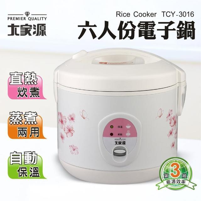 【大家源】福利品-六人份電子鍋(TCY-3016)