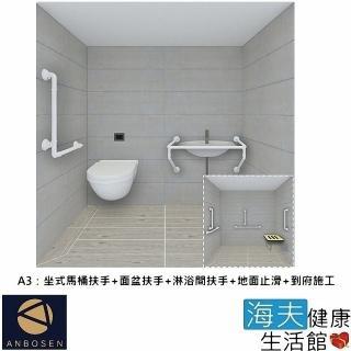 【安博森 海夫】無障礙施工 浴室超值組-坐式馬桶+面盆+淋浴間扶手+地面止滑+到府施工 A3