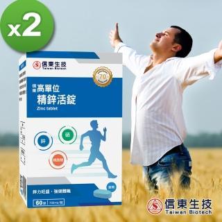 【信東生技】+高單位精鋅活錠2入組(60錠/盒)