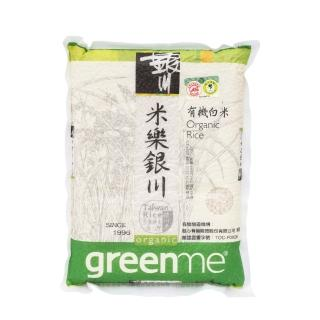 【米樂銀川】銀川有機白米(2kg)/