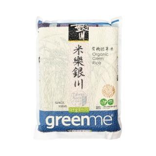 【米樂銀川】銀川有機胚芽米(2kg)/