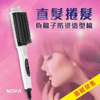【NOVA】直髮捲髮。負離子防燙造型梳/隨機出貨(造型梳/捲髮/直髮/梳子)