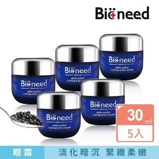 【德國Bioneed】極致抗皺魚子眼霜30ml(5入)