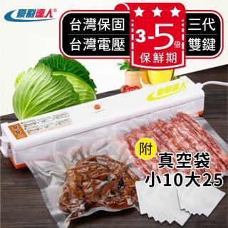 【豪割達人】第三代-雙鍵功能-封口真空保鮮包裝機(真空袋_大25+小10)