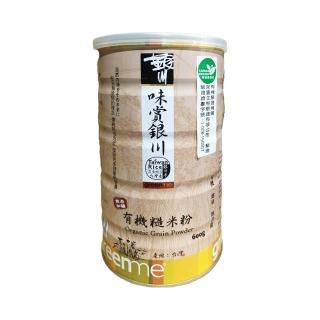 【米樂銀川】銀川有機糙米沖泡粉(無糖)(600g)