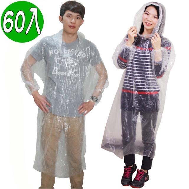 【OMAX】攜帶型輕便雨衣-60入(透明-12H)