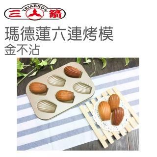 【三箭牌】瑪德蓮六連烤模-金不沾(G7172)