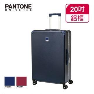 【PANTONE UNIVERSE】輕奢鋁框箱 20吋(2色可選)