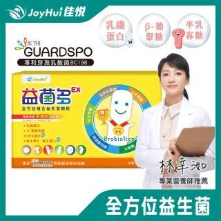 【健康進行式】億菌多益生菌即溶顆粒30包/盒