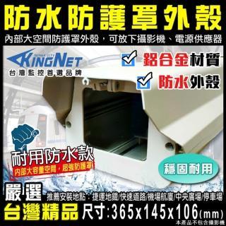 【KINGNET】防護罩外殼 防水防塵 大容量 室外監控防護罩外殼 監控周邊 支架 槍機 攝影機(台灣製造)