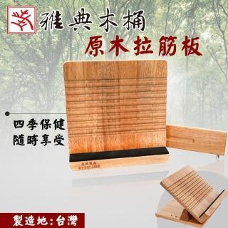 【雅典木桶】天然實木 促進血液循環 四段式 原木拉筋板