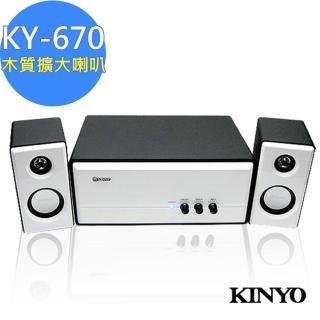 【KINYO】全木質鋼琴烤漆2.1聲道擴大喇叭 KY-670(低音強勁)