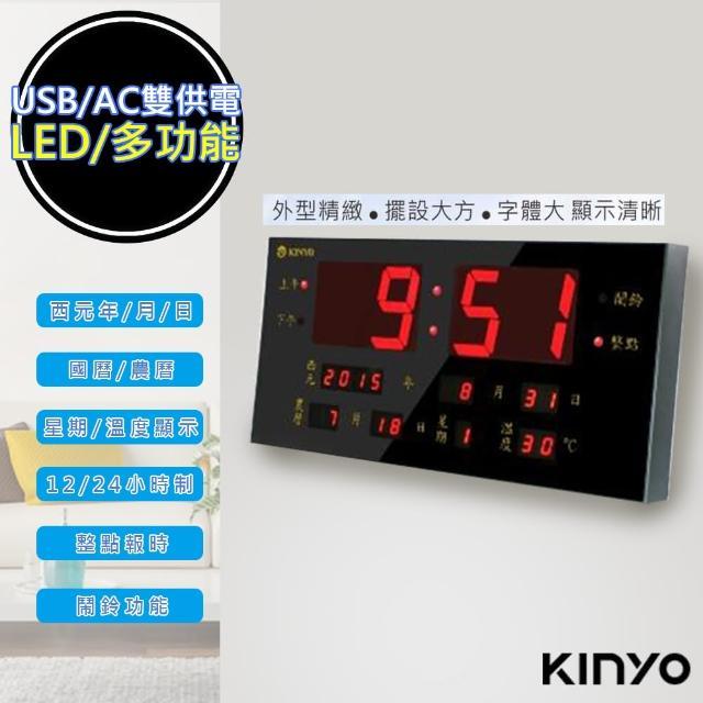 【KINYO】LED多功能數位萬年曆電子鐘 鬧鐘 TD-300(USB/AC雙用)