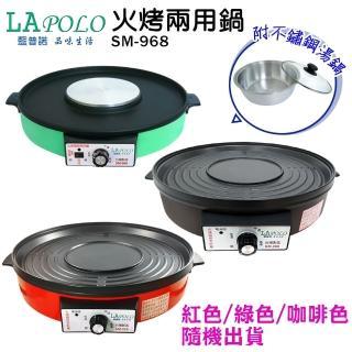 【LAPOLO藍普諾】火烤兩用鍋SM-968(顏色隨機)