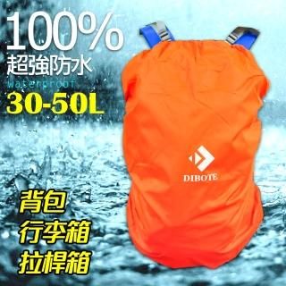 【DIBOTE迪伯特】背包防水套防雨罩-S(30-50L適用)