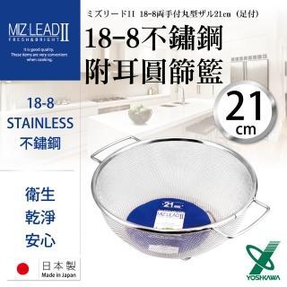 【YOSHIKAWA】MIZ-LEADII 18-8不銹鋼附雙耳深型蔬果瀝水籃-21cm