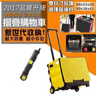 【U-CART】三色加蓋購物箱摺疊手推車-黑黃-中