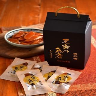 【王家的魚店】口湖精選上等烏魚子(烏魚子即食包8入裝)