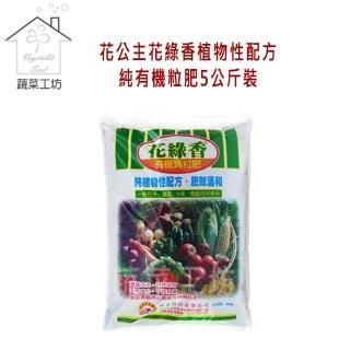 【蔬菜工坊】花公主花綠香植物性配方純有機粒肥5公斤裝