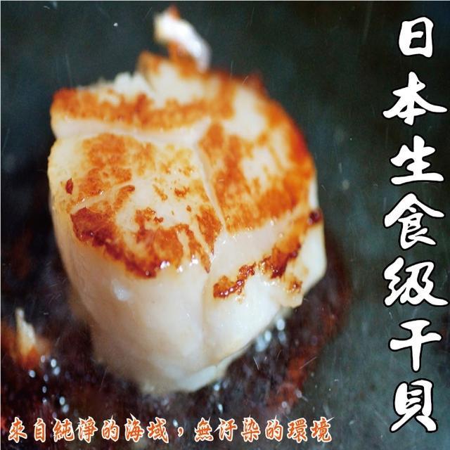 【海之醇】日本生食級干貝-5盒組(500g/盒)