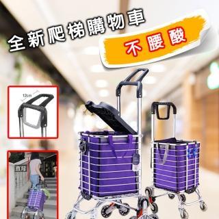【U-CART】人體工學設計雙把手爬梯購物車-加蓋豪華升級版