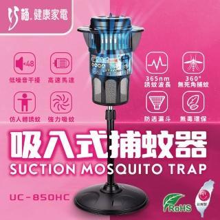 【巧福】吸入式捕蚊器大型 UC-850HE(光觸媒捕蚊器)