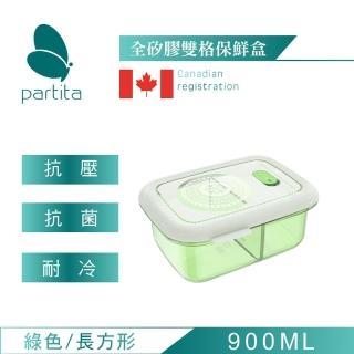 【加拿大帕緹塔Partita】全矽膠雙格保鮮便當盒(900ml/長方形/綠色)