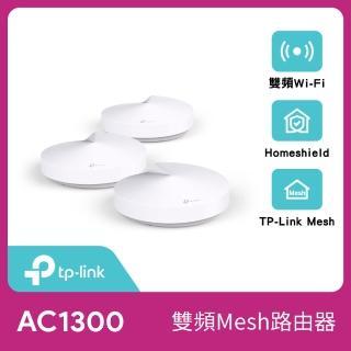 【TP-Link】Deco M5 Mesh AC1300 Wi-Fi系統無線網狀路由器-3入(分享器)