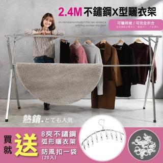 【贈防風扣1袋20入+8夾】升級版-2.4米不銹鋼X型三桿伸縮晾曬衣架(可曬棉被