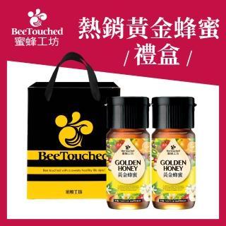 【蜜蜂工坊-MOMO獨家】黃金蜂蜜禮盒(700gx2)
