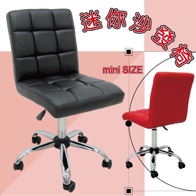 【ALTO】艾爾美迷你辦公皮椅(2色可選)