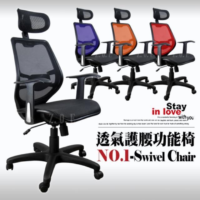 【ALTO】高背全網透氣電腦椅(4色可選)
