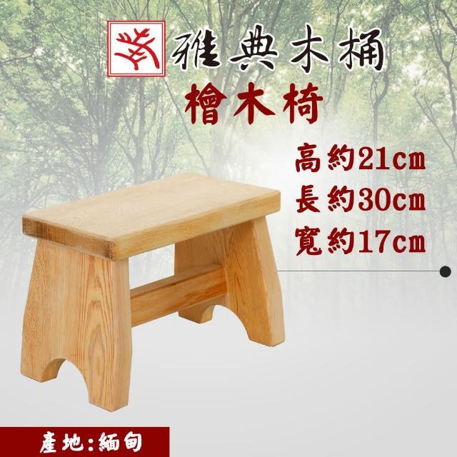 【雅典木桶】天然無毒 芬多精 珍貴國寶級檜木 高21CM 濃濃檜木香 檜木板凳(浴室椅)