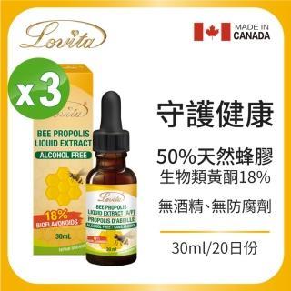 【Lovita愛維他】蜂膠滴液 18%生物類黃酮 30ml/瓶(3入組 滴劑)