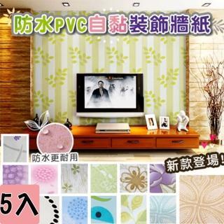 【半島良品】5入組各式防水PVC自黏牆紙 壁紙45*200cm(牆紙 牆貼 防水 裝飾 木紋 條紋 大理石 可愛)
