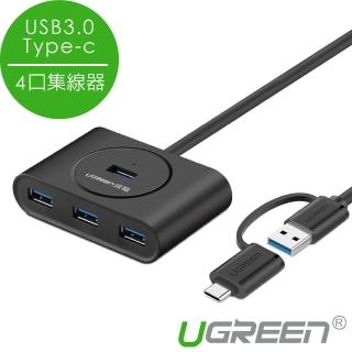 【綠聯】4 Port USB3.0/Type-C兩用OTG集線器