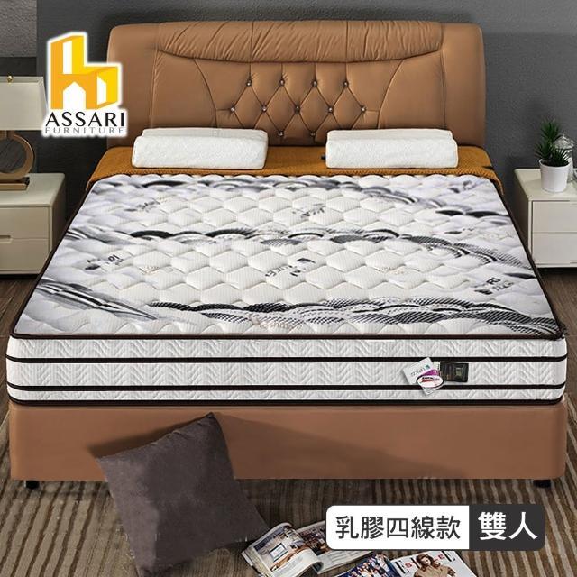 【ASSARI】尊榮加厚四線乳膠天絲竹炭3M獨立筒床墊(雙人5尺)