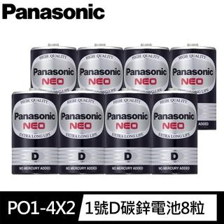 【Panasonic 國際牌】錳乾電池1號8入裝(碳鋅電池1號)